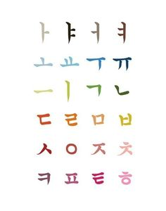 The Korean Alphabet: Consonants (¼) 한글 (han geul) is the name for the Korean alphabet, while the Korean language itself is known as 한국어 (han guk eo). It is important to note that in Korean, an. Korean Alphabet Letters, Thai Alphabet, Alphabet Art, English Alphabet, Hangul Alphabet, Alphabet Posters, Korean Phrases, Korean Words, Korean Art
