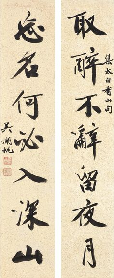 wu, hufan calligraphy couplet in | calligraphy | sotheby's hk0634lot8tx4nen