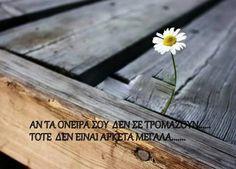 Αν τα ονειρα σου.. Sharing Quotes, Live Laugh Love, Greek Quotes, Poems, Facebook, Sayings, Nice, Cover, Lyrics