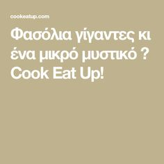 Φασόλια γίγαντες κι ένα μικρό μυστικό ⋆ Cook Eat Up! Cooking, Kitchen, Brewing, Cuisine, Cook