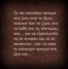 the most important … – Nicewords Advice Quotes, Best Quotes, Love Quotes, Funny Quotes, Inspirational Quotes, Cool Words, Wise Words, Greek Words, Greek Quotes