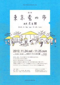 来る11月24日・25日待望の第2回東京蚤の市が開催されます。当店も1回目に続き、出店させて頂くこととなりました。あのパリの蚤の市のような素敵なイベントに... Poster Layout, Dm Poster, Design Poster, Print Layout, Flyer Design, Japan Design, Japan Graphic Design, Graphic Design Typography, Graphic Design Illustration