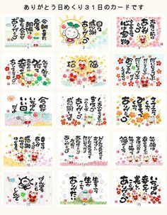 Touching Words, Paper Pop, Self Control, Japan Art, Picture Photo, Life Lessons, Texts, Pattern Design, Inspirational Quotes
