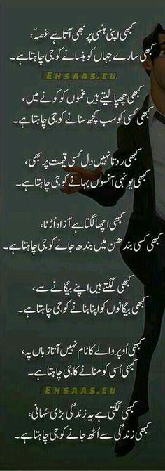 25 Trendy Bridal Quotes In Urdu Iqbal Poetry, Sufi Poetry, Nice Poetry, My Poetry, Urdu Poetry Romantic, Love Poetry Urdu, Poetry Famous, Ghazal Poem, Morning Prayer Quotes
