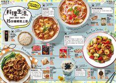 Food Graphic Design, Food Poster Design, Menu Design, Food Design, Layout Design, Food Catalog, Menu Printing, Food Banner, Food Menu