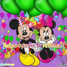 Κάρτες Με Ευχές Γενεθλίων giortazo Mickey Mouse, Happy Birthday, Disney Characters, Birthday Congratulations, Happy Brithday, Urari La Multi Ani, Happy Birthday Funny, Baby Mouse, Happy Birth
