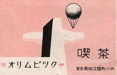 Community Post: 40 Gorgeous Vintage Japanese Matchbox Designs