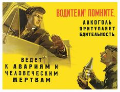 """""""Driver! Remember – alcohol reduces awareness; leads to accidents and fatalities."""" (B. Vpznesenskii), 1959."""