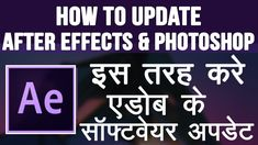 How to Update Adobe After Effects in Latest Version in Hindi