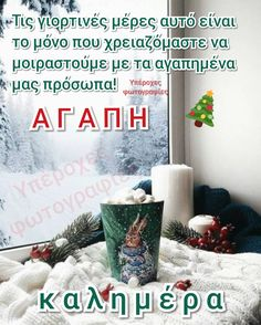 Good Night, Good Morning, Night Photos, Christmas Wishes, Happy New Year, Beautiful Pictures, Gifts, Quotes, Logos