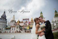 Фотограф Мария Антоненко (maria-antonenko.com): Свадьба Ирины и Артема. Измайловский кремль