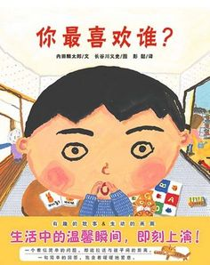 Who Is Your Favorite:The grandma provides some options to the little boy, and asked him who is his farvorite family members. This is a warm and funny family story to young students, so they are fond of it.
