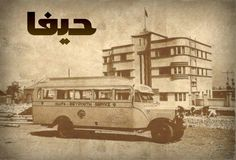 A bus that operated between Haifa and Beirut in 1920