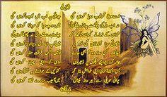Ghazal (Smile Sentient) Tags: art poetry pakistani sher ghazal urdu poetess nazm shairi