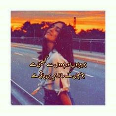 I'm made but 4 uh🔥❤️ Urdu Quotes, Poetry Quotes, Quotations, Me Quotes, Qoutes, My Poetry, Urdu Poetry, Cute Words, Heart Touching Shayari