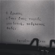 Greek Love Quotes, Movie Quotes, Life Quotes, Word Porn, Favorite Quotes, Texts, Poems, Lyrics, Thoughts