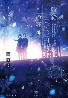 Anime Guys, Manga Anime, Anime Art, Book Cover Design, Book Design, Kimi No Na Wa Wallpaper, Anime Suggestions, Fuji, Anime Reccomendations
