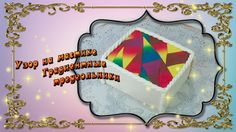 Узор на мастике, который я представляю сегодня - градиентные треугольники, образующие эффект пэчворк. Очень интересный эффект, который сделает ваш торт празд...