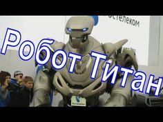 Робот Титан сумасшедший хулиган .