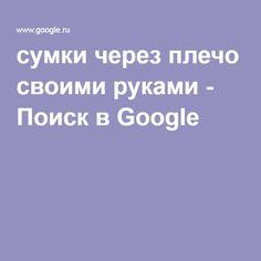 сумки через плечо своими руками - Поиск в Google
