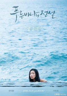 'The Legend of the Blue Sea' has revealed posters of Lee Min Ho and Jun Ji Hyun, to excite fans even more for its upcoming premiere!In her poster, Jun… Korean Drama List, Watch Korean Drama, Korean Drama Movies, Legend Of The Blue Sea Poster, Legend Of Blue Sea, Lee Min Ho, Jun Ji Hyun, Kdrama, Le Divorce