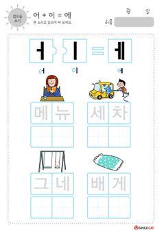 스마일캣 무료 색칠공부 Korean Lessons, Korean Words, Handwriting Practice, Learn Korean, Korean Language, Color Studies, Preschool, Education, Learning