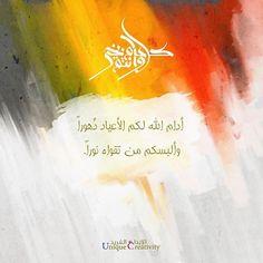 . تقبل الله منا ومنكم صالح الأعمال وكل عام وأنتم بخير . HAPPY EID . يمكنكم إعادة نشر هذا التصميم بشرط عدم إزالة الحقوق . ————— #الإبداع_الفريد #عيد_مبارك #عيد #عيد_الفطر #عيدكم_مبارك #كل_عام_وانتم_بخير #عساكم_من_عواده #عيد_سعيد #عيد #عيد_سعيد #عيدكم_مبارك #المصمم #تصميم #تصاميم #تصميمي #eid #eidmubarak #eid2016 #eidmubarak2016 #eid_mubarak #happy_eid #ramzyat_2016_ #ramzyat_2017_ Eid Mubarek, Ramadan Day, Quran Quotes Inspirational, Eid Crafts, Happy Eid, Aesthetic Iphone Wallpaper, Typography Art, Positive Thoughts, Quotations