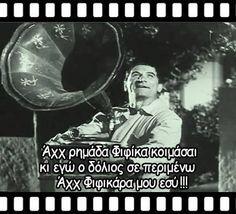Καντάδα με πλάκες βυλινίου. Comic Pictures, Funny Pictures, Tv Quotes, Funny Quotes, Greek Quotes, Great Words, Cheer Up, Series Movies, Satire