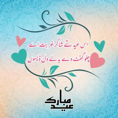 Poetry designed using imagitor poetry love flowers quotes eid greetings eid mubarak urdu poetry punjabi pakistan m4hsunfo