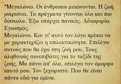 Quotes greek thoughts words ideas for 2019 New Quotes, Lyric Quotes, Happy Quotes, Bible Quotes, Inspirational Quotes, Friends For Life Quotes, Funny Quotes About Life, Love Yourself Quotes, Greek Quotes
