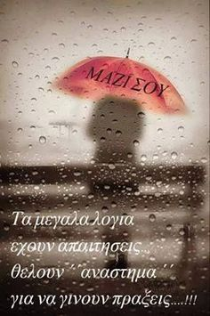Greek Quotes, Say Something, My Memory, Wise Words, Favorite Quotes, Life Is Good, Me Quotes, Inspirational Quotes, Wisdom