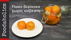 Γλυκό του κουταλιού βερίκοκο χωρίς ασβέστη Egg Free Desserts, Greek Recipes, Cake Cookies, Cantaloupe, Bakery, Eggs, Sweets, Vegetables, Fruit