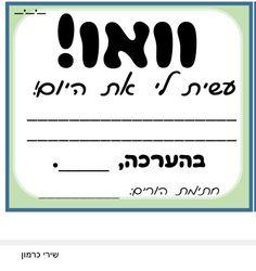 כרטיס הערכה לתלמיד על התנהגות טובה - שירי כרמון School Staff, I School, School Classroom, School Teacher, Back To School, Childhood Education, Kids Education, Hebrew School, Learn Hebrew