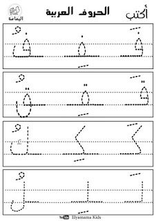 Available on this page is a set of free and printable Arabic letters worksheets that you can print for your kids! These worksheets consist of Arabic alphabet exercises to evaluate children's knowledge in writing Arabic alphabets. Arabic Alphabet Pdf, Alphabet Tracing, Alphabet Worksheets, Handwriting Worksheets, Printable Alphabet, Alphabet Book, Arabic Handwriting, Hebrew Writing, Write Arabic