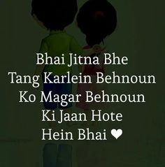 Share the best Sister and Brother Love Quotes in Urdu with images and Best Sister Shayari. Find Sister and Brother Quotes Happy Birthday Brother Quotes, Happy Birthday Wishes For A Friend, Wishes For Husband, Birthday Wish For Husband, Brother Sister Quotes, Birthday Wishes Quotes, Happy Brothers Day, Wish Quotes, Boy Quotes