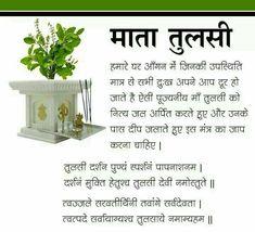 Sanskrit Quotes, Sanskrit Mantra, Vedic Mantras, Hindu Mantras, Hinduism Quotes, General Knowledge Facts, Knowledge Quotes, Ganpati Mantra, Vishnu Mantra