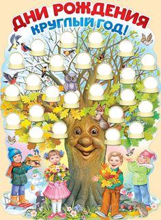 Империя Поздравлений - - Baby Drawing, Borders And Frames, New Year 2020, Preschool Art, Kids Education, Kindergarten, Crafts For Kids, Projects To Try, Clip Art