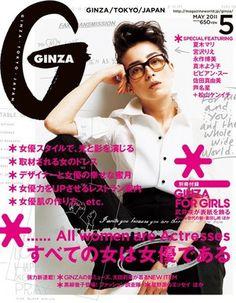 ginza ,magazine , jpn