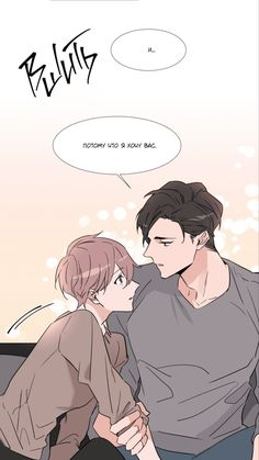 Manga Anime, Manhwa Manga, Romantic Manga, Vkook Fanart, Shounen Ai, Gay Art, Cute Gay, Fujoshi, Manga To Read