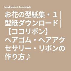 お花の型紙集・1 | 型紙ダウンロード | 【ココリボン】 ヘアゴム・ヘアアクセサリー・リボンの作り方♪