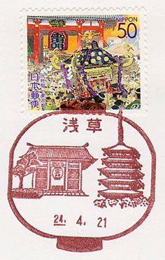 Asakusa Post Office - Tokyo