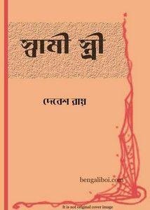 http://www.bengaliboi.com/2017/01/swami-stree-by-debesh-roy-free-pdf.html