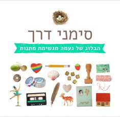http://naamasimanim.co.il/ childhood, family, special and meaningful gifts, nostalgic objects and design סימני דרך | הבלוג של נעמה מגשימת מתנות