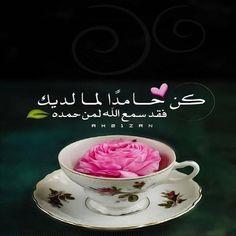 """""""الحمدلله حمدا عميقا يعانق إتساع السماء الحمدلله الذي ما تيقنت به خيرا وأملا إلا وأغدقني سرورا"""