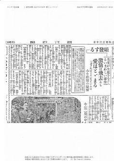 Twitter / jemappellety: 教師の体罰は戦前から禁止されていた(画像は『読売新聞 ...