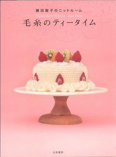 Crochet CHine Accessoires de cuisine et alimantaires tea time_J - 悦 - Picasa Webalbumok