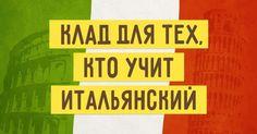 Говорим по-итальянски: 30 лучших сайтов в помощь