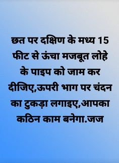 Grey Hair Remedies, 2bhk House Plan, Tree Of Life Painting, Mahadev Quotes, Hindi Books, Ayurvedic Remedies, Gk Knowledge, Beautiful Love Pictures, Folding Furniture
