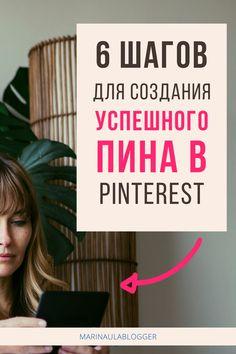 что нужно сделать, чтобы мой пин был успешным |  как правильно оформить свой пин в Pinterest | 6 способов, чтобы пин в Pinterest имел успех | что такое хэштег в Pinterest | какой правильный размер пина в Pinterest #pinterest #пинтерестнарусском Pinterest Fails, My Pinterest, Pinterest Photos, Wedding Pinterest, Pinterest Marketing, Online Business, Fun Facts, Etsy Shop, Quotes