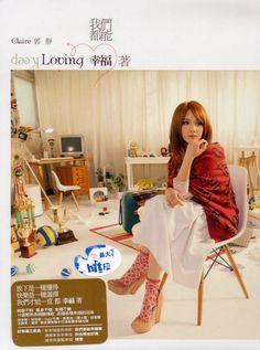 Amazon.co.jp: 郭靜 (クレア・クオ) : Keep Loving (正式版)(台湾盤) - 音楽